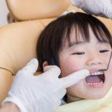 子供の歯茎にニキビみたいなできものが!画像あり。フィステルの原因と実際の治療法