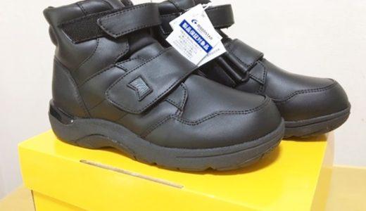 ダウン症だと普通の靴は使えない!?インソールの作り方&費用